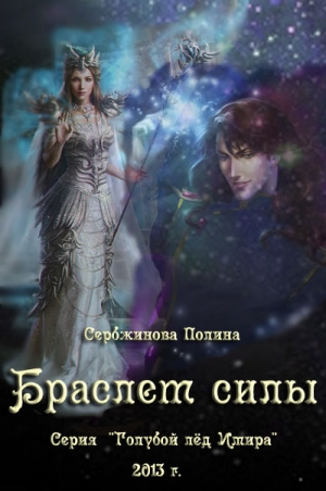 Сербжинова Полина - Браслет силы (СИ)
