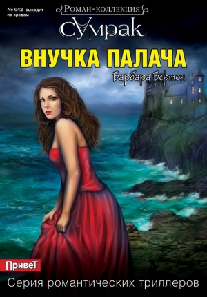 Бёртон Барбара - Внучка палача