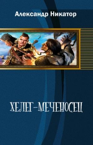 Никатор Александр - Херег-меченосец (СИ)