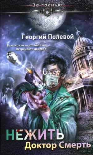 Полевой Георгий - Нежить. Доктор Смерть