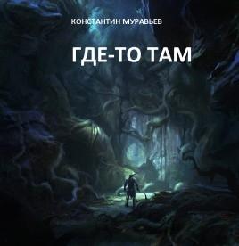 Муравьев Константин - Где-то там.