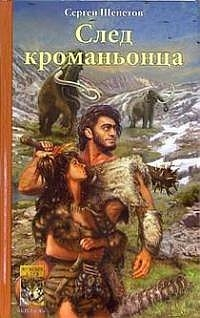 Щепетов Сергей - След кроманьонца