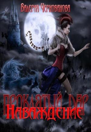 Чернованова Валерия - Наваждение