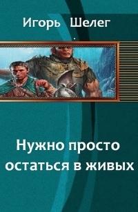 Шелег Игорь - Нужно просто остаться в живых