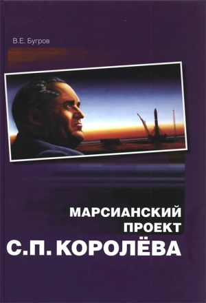 Бугров Владимир - Марсианский проект С. П. Королёва