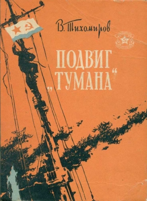 Тихомиров Вениамин - Подвиг «Тумана»