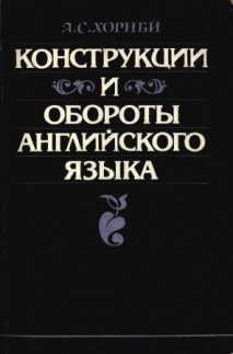 Хорнби Альберт - Конструкции и обороты английского языка