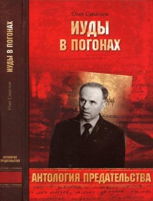 Смыслов Олег - Иуды в погонах