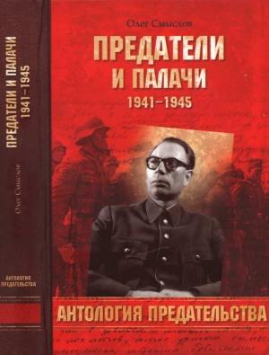 Смыслов Олег - Предатели и палачи