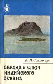 Степанчук Юрий - Звезда и ключ Индийского океана