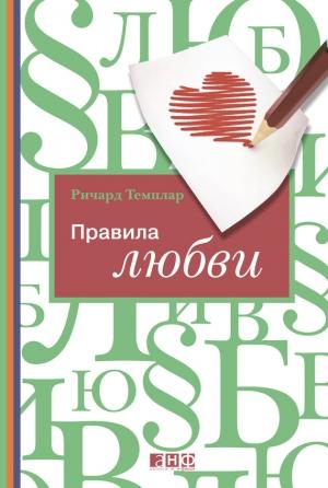 Темплар Ричард - Правила любви