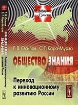 Кара-Мурза Сергей, Осипов Геннадий - Общество знания: Переход к инновационному развитию России