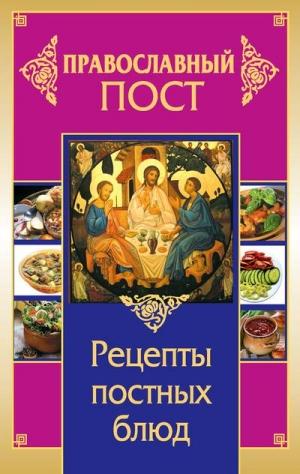 Прокопенко Иоланта - Православный пост. Рецепты постных блюд