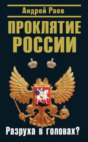 Раев Андрей - Проклятие России. Разруха в головах?