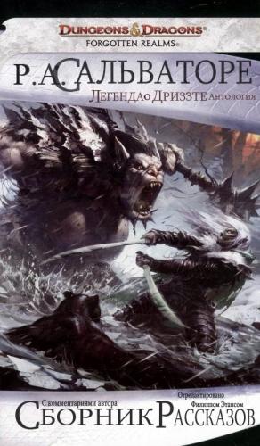 Сальваторе Роберт - Легенда о Дриззте: Избранные Истории