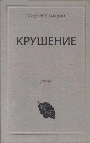 Самарин Сергей - Крушение