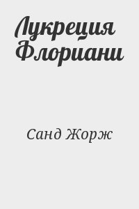 Санд Жорж - Лукреция Флориани