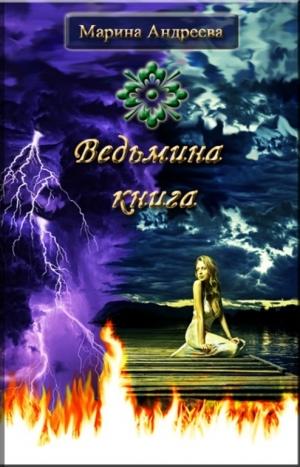Андреева Марина - Ведьмина книга (СИ)
