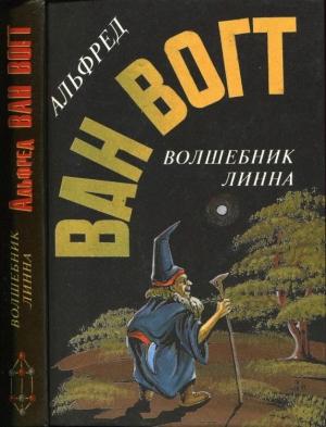 Ван Вогт Альфред - Волшебник Линна: Романы