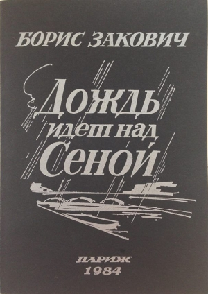 Закович Борис - Дождь идет над Сеной
