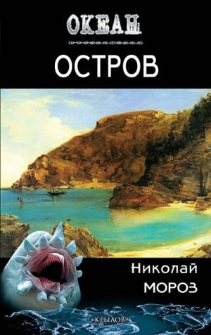 Мороз Николай - Остров