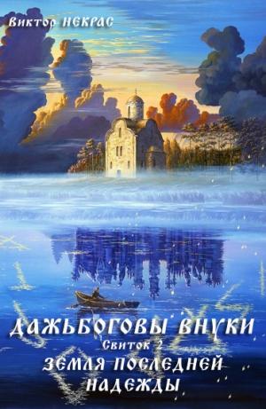 Некрас Виктор - Дажьбожьи внуки Свиток второй. Земля последней надежды (СИ)