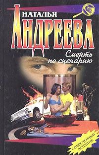 Андреева Наталья - Смерть по сценарию