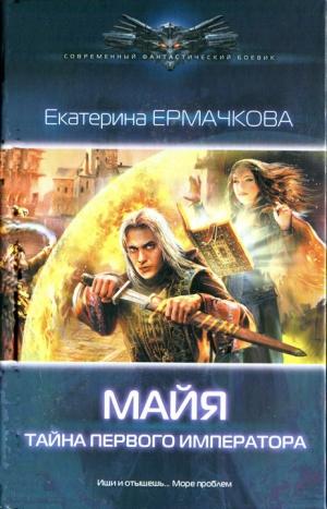 Ермачкова Екатерина - Тайна Первого Императора