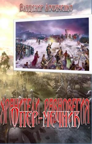 Лошаченко Владимир - Опер-мечник