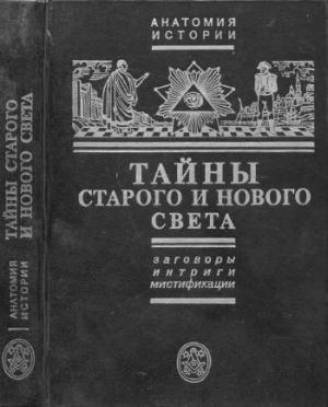 Черняк Ефим - Тайны Старого и Нового света.Заговоры.Интриги.Мистификации.