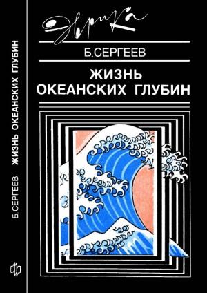 Сергеев Борис - Жизнь океанских глубин