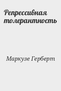 Маркузе Герберт - Репрессивная толерантность