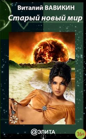 Вавикин Виталий - Старый новый мир (сборник)