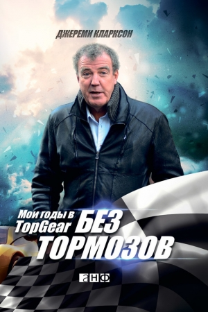 Кларксон Джереми - Без тормозов. Мои годы в Top Gear