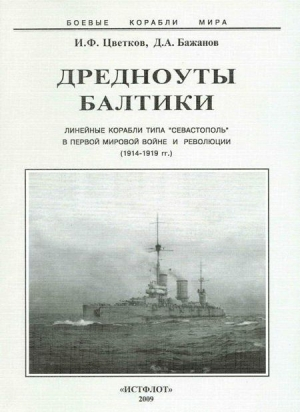 Цветков Игорь, Бажанов Денис - Дредноуты Балтики. 1914-1922 гг.