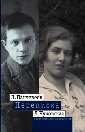 Чуковская Лидия, Пантелеев Леонид - Л. Пантелеев — Л. Чуковская. Переписка (1929–1987)