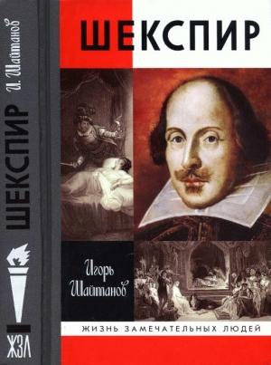 Шайтанов Игорь - Шекспир