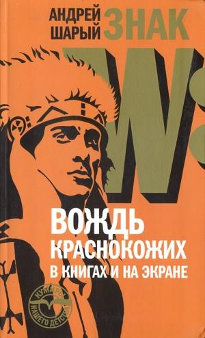 Шарый Андрей - Знак W: Вождь краснокожих в книгах и на экране