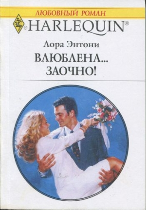 Энтони Лора - Влюблена… заочно!