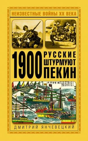 Янчевецкий Дмитрий - 1900. Русские штурмуют Пекин