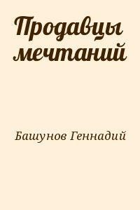 Башунов Геннадий - Продавцы мечтаний