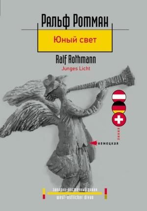 Ротман Ральф - Юный свет