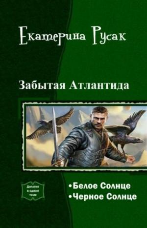 Русак Екатерина - Забытая Атлантида[дилогия ; СИ]