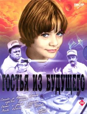 """Семенова Наталья - о """"Гостье из будущего"""""""