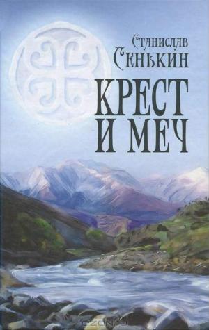 Сенькин Станислав - Крест и меч