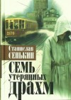Сенькин Станислав - Семь утерянных драхм