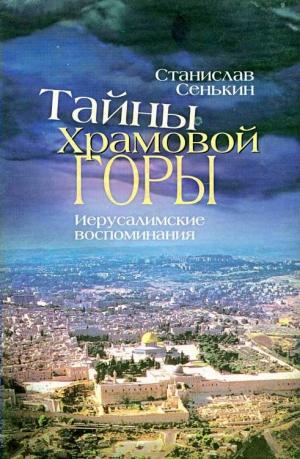 Сенькин Станислав - Тайны Храмовой горы. Иерусалимские воспоминания