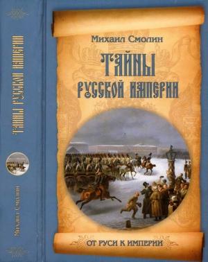Смолин Михаил - Тайны русской империи