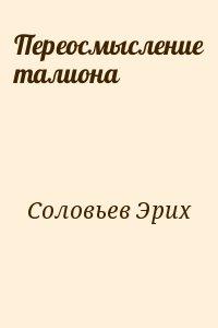 Соловьев Эрих - Переосмысление талиона