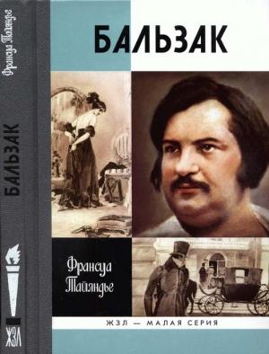 Тайяндье Франсуа - Бальзак